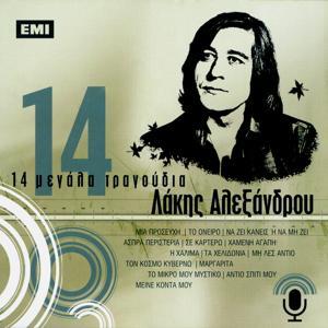 14 Megala Tragoudia - Lakis Alexandrou