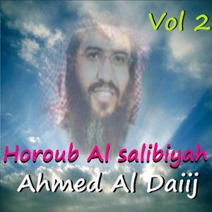 Horoub Al Salibiyah Vol. 2 (Quran)