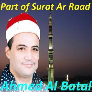 Part of Surat Ar Raad (Quran)