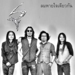 Lom Hai Jai Deaw Gun
