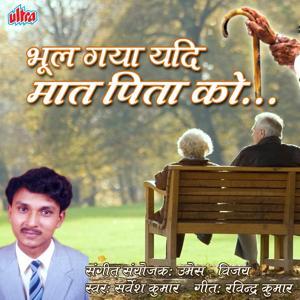 Bhool Gaya Maat Pita Ko