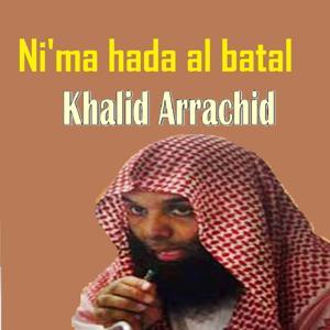 Ni'Ma Hada Al Batal (Quran)