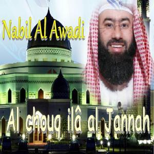 Al Chouq Ilâ Al Jannah (Quran)