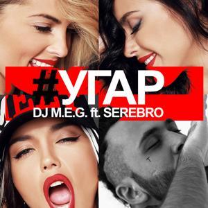 Угар (DJ M.E.G. & N.E.R.A.K. remix)