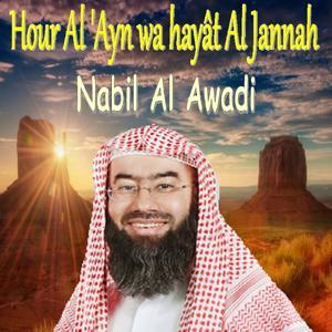 Hour Al 'Ayn Wa Hayât Al Jannah (Quran)