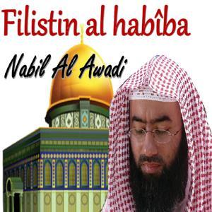 Filistin Al Habîba (Quran)