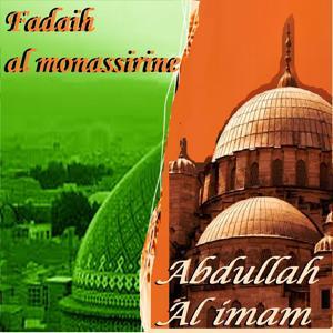 Fadaih Al Monassirine (Quran)