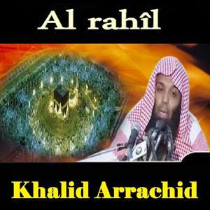 Al Rahîl (Quran)