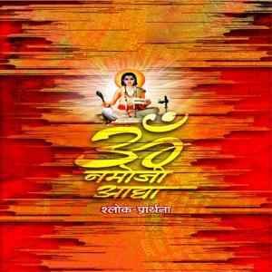 Om Namoji Aadhya