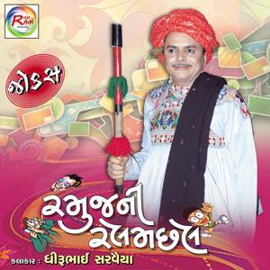 Ramujni Relamchhel (Gujarati Comedy)