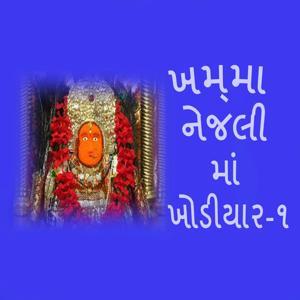Khamma Nejali Ma Khodiyar, Pt. 1