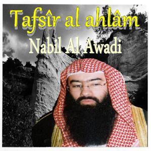 Tafsîr Al Ahlâm (Quran)