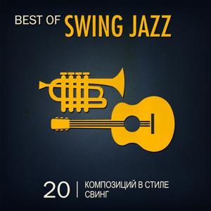Best of Swing Jazz (20 Композиций В Стиле Свинг)