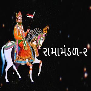 Ramamandal, Pt. 2