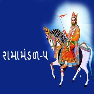 Ramamandal, Pt. 5