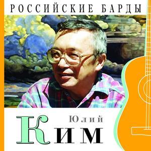 Российские барды (Юлий Ким)