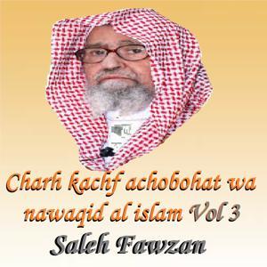 Charh Kachf Achobohat Wa Nawaqid Al Islam Vol. 3 (Quran)
