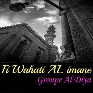 Fi Wahati Al Imane (Quran)