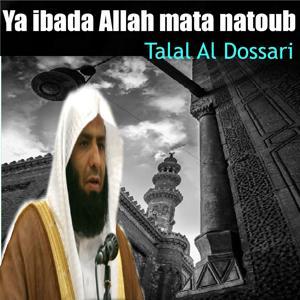 Ya ibada Allah mata natoub (Quran)