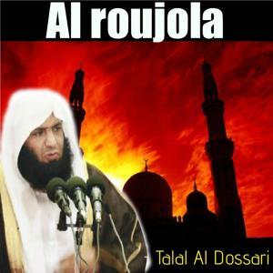 Al roujola (Quran)