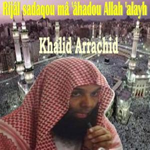 Rijâl sadaqou mâ 'âhadou Allah 'alayh (Quran)