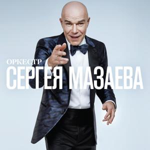 Оркестр сергея мазаева