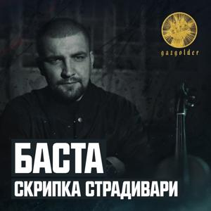 Скрипка Страдивари