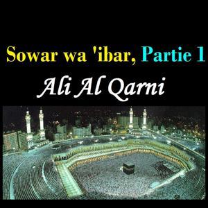Ala al tarîq , Partie 1 (Quran)