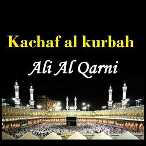 Kachaf al kurbah (Quran)