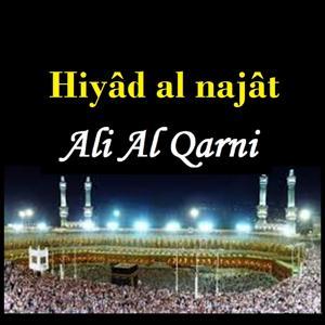 Hiyâd al najât (Quran)