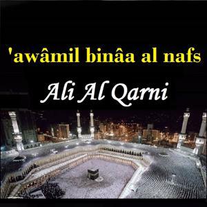 'awâmil binâa al nafs (Quran)