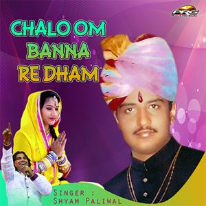Chalo Om Banna Re Dham