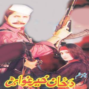Dahan Khair Gawah Mah (Original Motion Picture Soundtrack)
