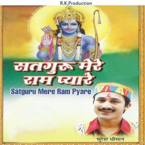 Satguru Mere Ram Pyare