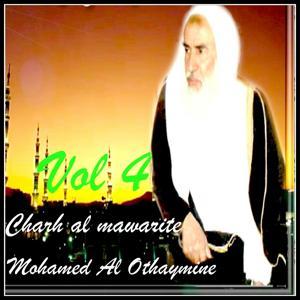Charh al mawarite Vol 4 (Quran)
