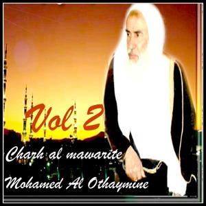 Charh al mawarite Vol 2 (Quran)