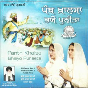 Panth Khalsa Bhaiyo Puneeta