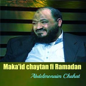 Maka'id chaytan fi Ramadan (Quran)