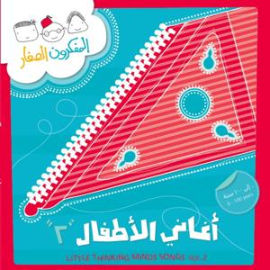 Arabic Nursery Rhymes and Songs for Children, Vol. 2