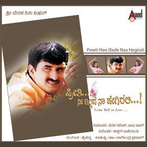 Preethi Nee Illade Naa Hegirali (Original Motion Picture Soundtrack)