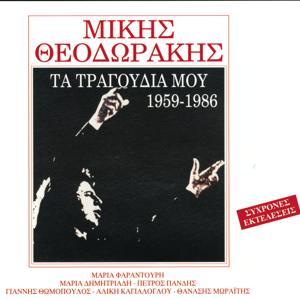 Ta Tragoudia Mou 1959-1986 (Part  2)
