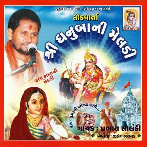 Shri Dhanubani Meldi (Maa Na Pragtya Ane Parcha)