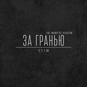 За гранью (The mankeys version)