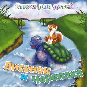 Стихи для детей Лисёнок и Черепаха