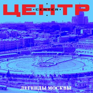 Легенды Москвы