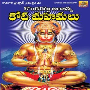 Sri Anjanna Koti Mahimalu