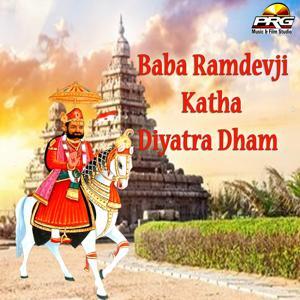 Baba Ramdevji Katha Diyatra Dham