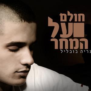 Cholem Al Hamachar