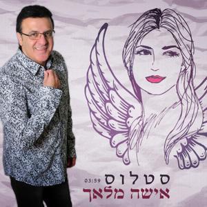 Isha Malach