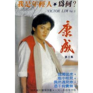 康成, Vol. 3 (修復版)
